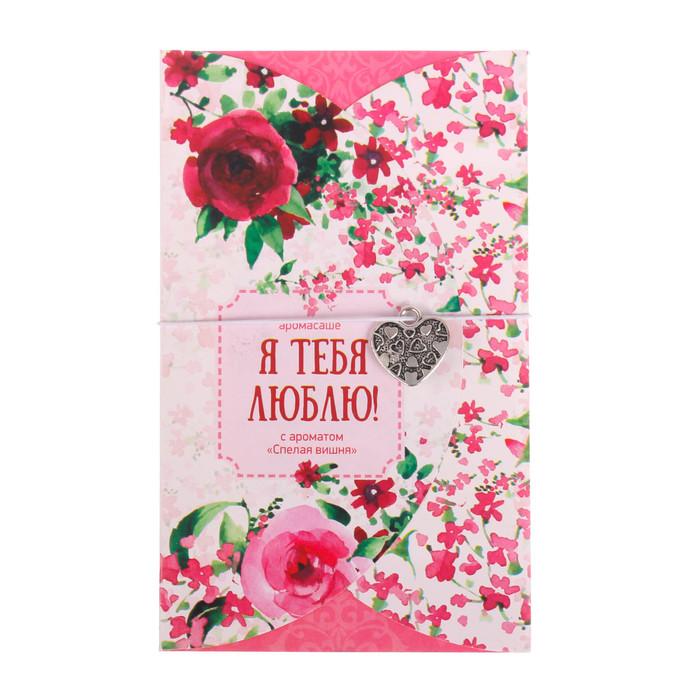 """Аромасаше в прямоугольном конверте """"Я тебя люблю"""" с ароматом спелой вишни"""