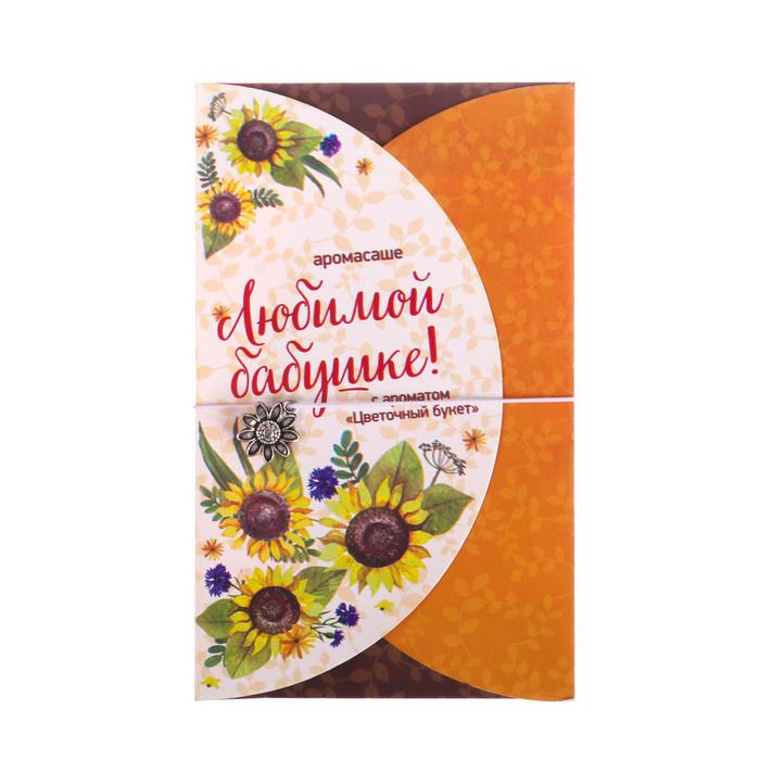 """Аромасаше в прямоугольном конверте """"Любимой бабушке!"""" с ароматом цветочного букета"""