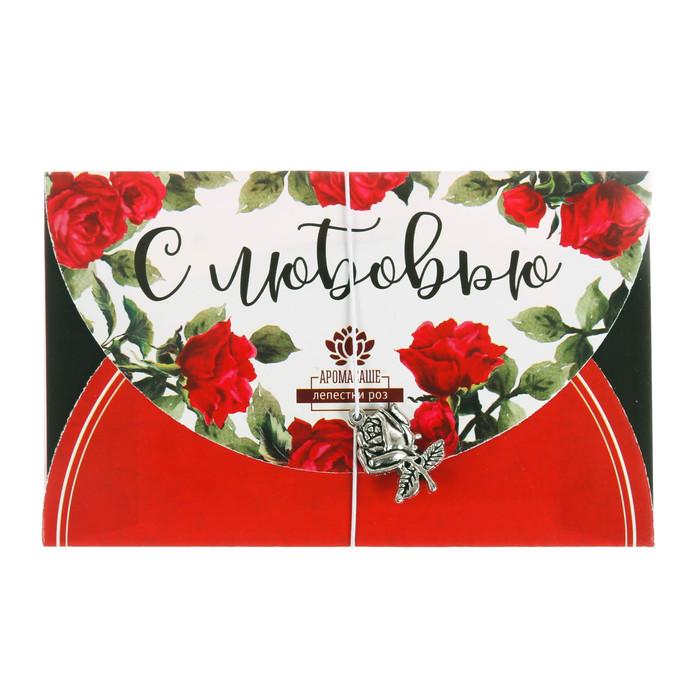 """Аромасаше в прямоугольном конверте """"С любовью"""" с ароматом лепестков роз"""