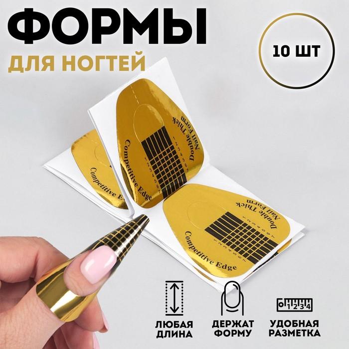 Формы для ногтей, широкие, 10 шт, цвет золотистый