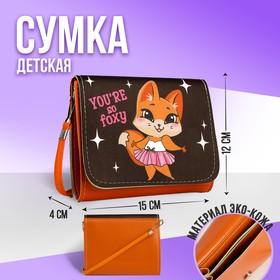 Детская сумочка «Лисичка», отдел на клапане, цвет оранжевый в Донецке
