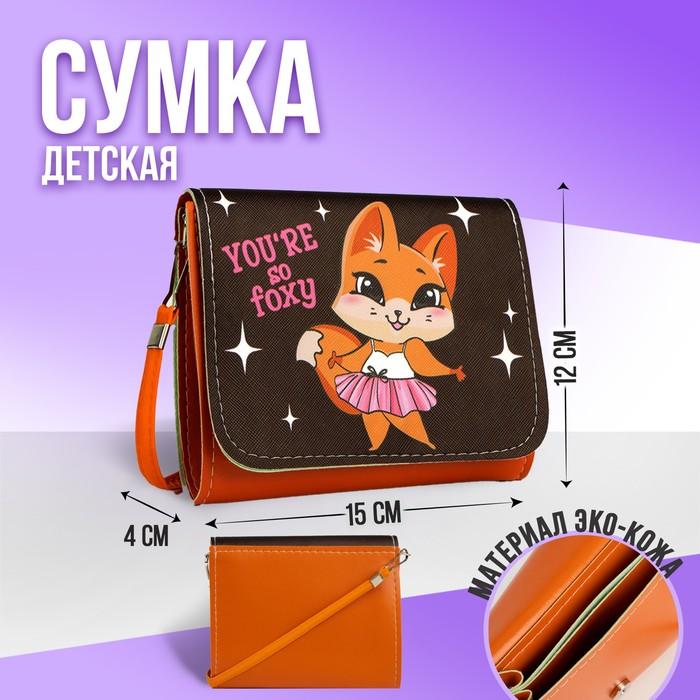 Детская сумочка, отдел на клапане, цвет оранжевый