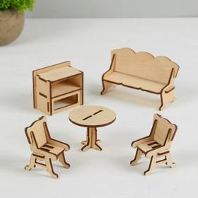 Конструктор «Гостиная» набор мебели 5 позиций