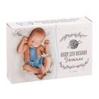 Костюмы для новорожденных «Джентльмен», набор для вязания, 16 × 11 × 4 см