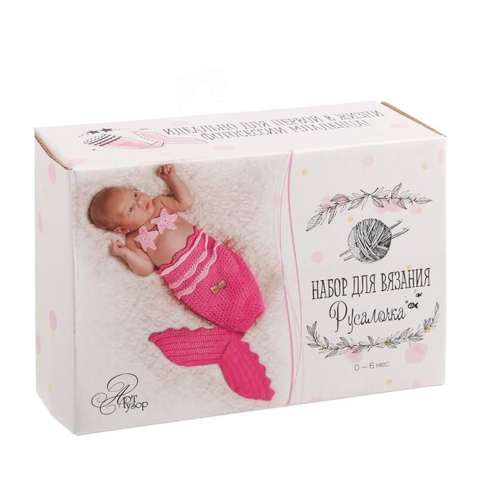 Костюмы для новорожденных «Русалочка», набор для вязания, 16 × 11 × 6 см