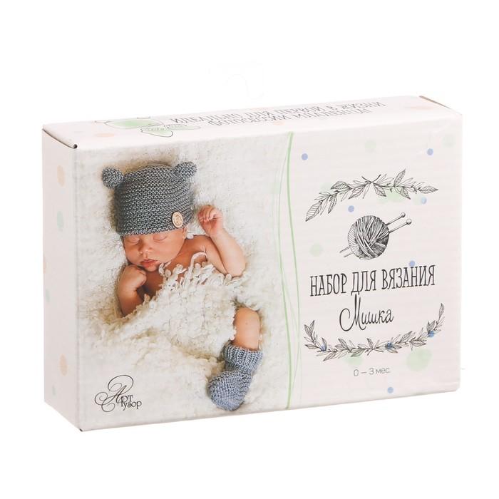 Костюмы для новорожденных «Мишка», набор для вязания, 16 × 11 × 4 см