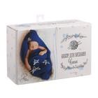 Набор для вязания: костюмы для новорожденных «Ночь нежна», 21 х 14 х 8 см