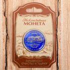 Монета со вставкой «Новосибирск»
