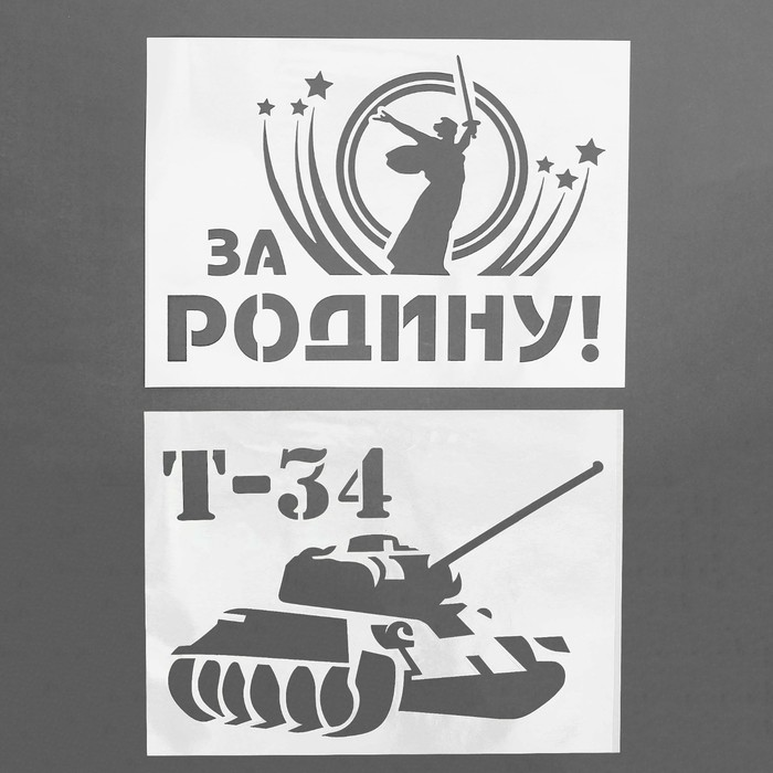 "Трафарет ""За Родину!"", А4, набор 2 шт"