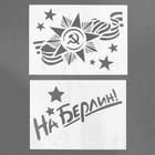 """Трафареты для аэрографии на авто """"На Берлин"""", набор 2 шт."""