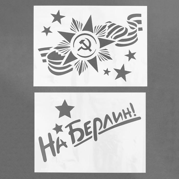 """Трафарет """"На Берлин!"""", А4, набор 2 шт"""