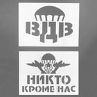 """Трафареты для аэрографии на авто """"ВДВ"""", набор 2 шт."""