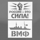 "Stencils for airbrushing on cars ""Russia is power"", set of 2 PCs"