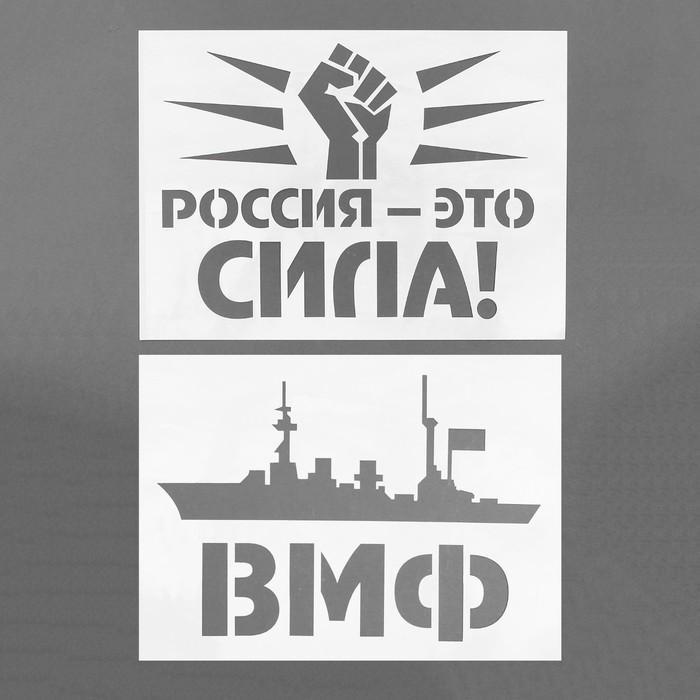 """Трафарет """"Россия- это сила!"""", А4, набор 2 шт"""