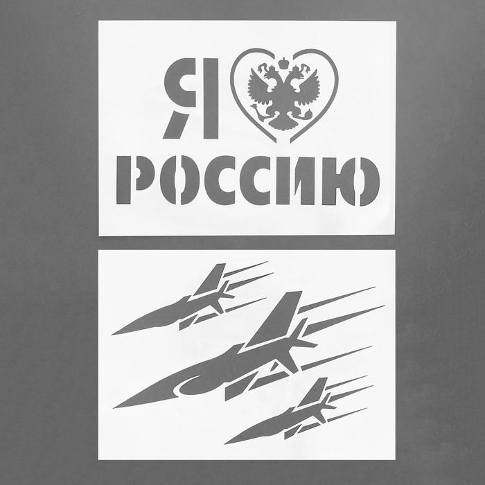 "Трафарет ""Я люблю Россию"", А4, набор 2 шт"