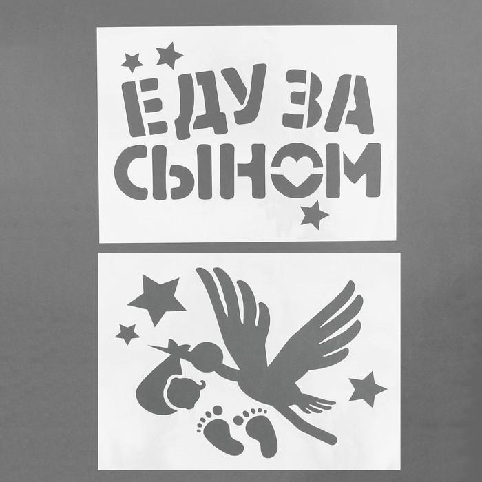 """Трафарет """"Еду за сыном"""", А4, набор 2 шт"""