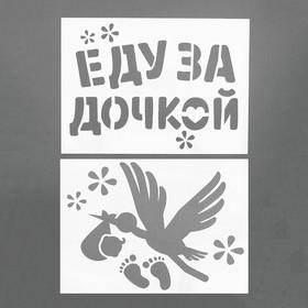 Трафарет «Еду за дочкой», А4, набор 2 шт. Ош