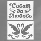"""Трафареты для аэрографии на авто """"Совет да любовь"""", набор 2 шт."""