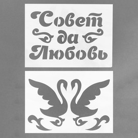 Трафарет «Совет да Любовь», А4, набор 2 шт. Ош
