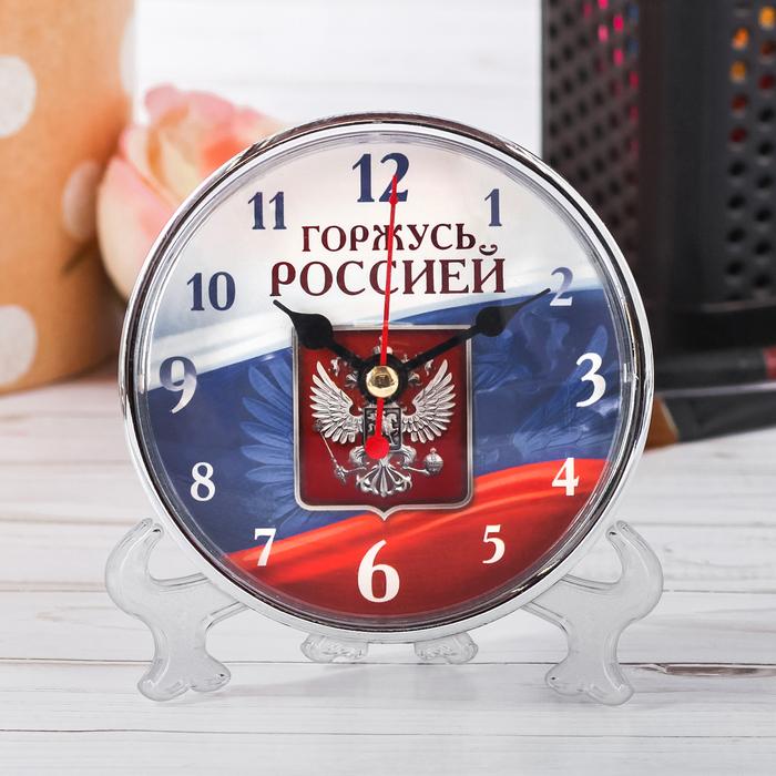 """Часы настольные """"Горжусь Россией"""""""