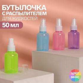 Бутылочка для хранения, с распылителем, 50 мл, цвет МИКС