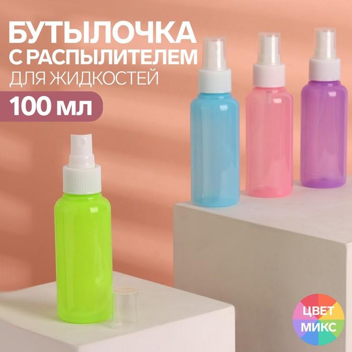 Бутылочка для хранения, с распылителем 100 мл, цвет МИКС
