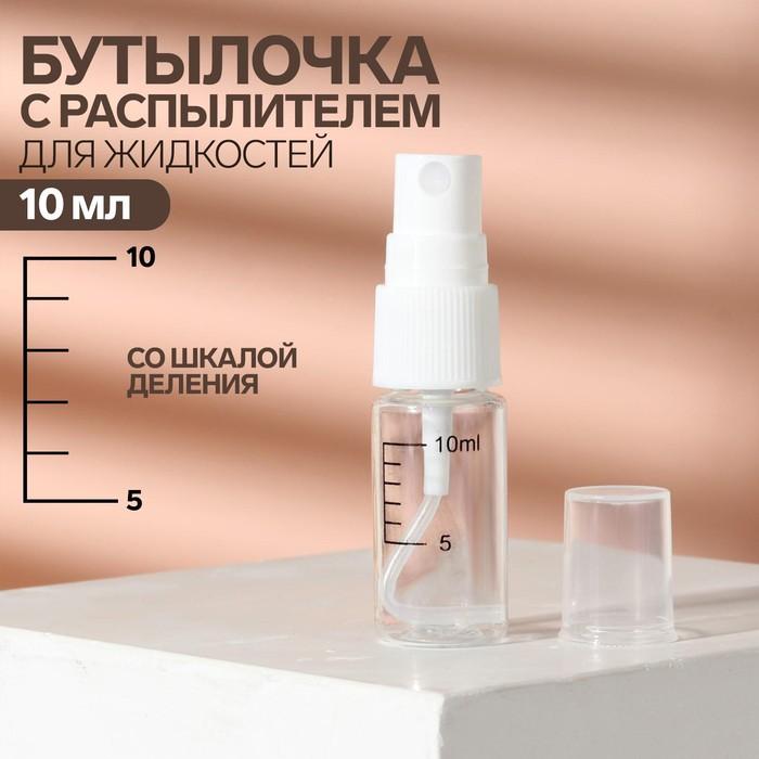 Бутылочка для хранения, с распылителем, с разметкой, 10 мл, цвет МИКС