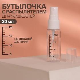 Бутылочка с распылителем и разметкой, 20 мл, цвет МИКС