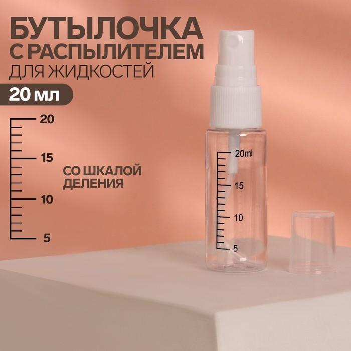Бутылочка с распылителем, с разметкой, 20 мл, цвет МИКС