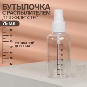Бутылочка для хранения с распылителем, с разметкой, 75 мл, цвет белый