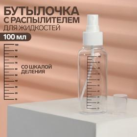 Бутылочка для хранения с распылителем, с разметкой, 100 мл, цвет МИКС
