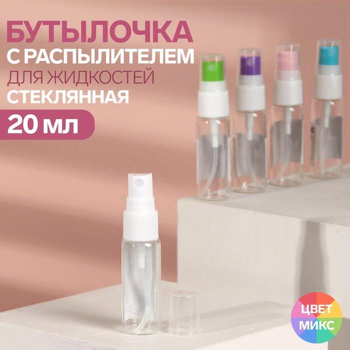 Бутылочка для хранения, с распылителем, 20 мл, цвет МИКС