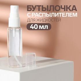 Бутылочка для хранения, с распылителем, 40 мл, цвет МИКС