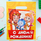 """Пакет подарочный полиэтиленовый ФИКСИКИ """"С днем рождения!"""", 23х29,5 см"""