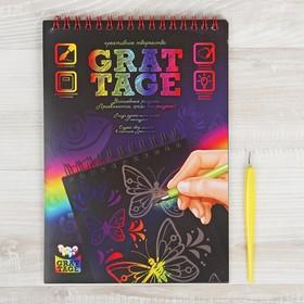 """Набор для творчества """"Гравюра-блокнот"""" серия GRATTAGE, А5, 6 стр."""