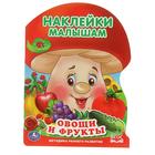 """Наклейки малышам (грибок) А4 """"Овощи и фрукты"""". ФГОС. Методика раннего развития"""