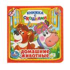 Книжка с окошками «Домашние животные», 127 x 127 мм