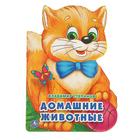 Книжка с фигурной вырубкой «Домашние животные», 205 x 285 мм