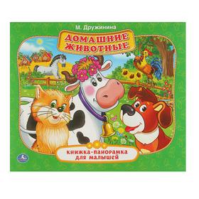 Книжка-панорамка для малышей «Домашние животные». Дружинина М.