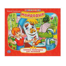 Книжка-панорамка для малышей «Мойдодыр». Чуковский К. И.