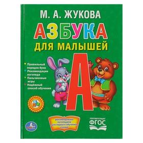 Азбука для малышей. Жукова М. А.