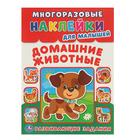 Многоразовые наклейки для малышей «Домашние животные», с развивающими заданиями