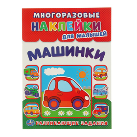 Многоразовые наклейки для малышей «Машинки», с развивающими заданиями