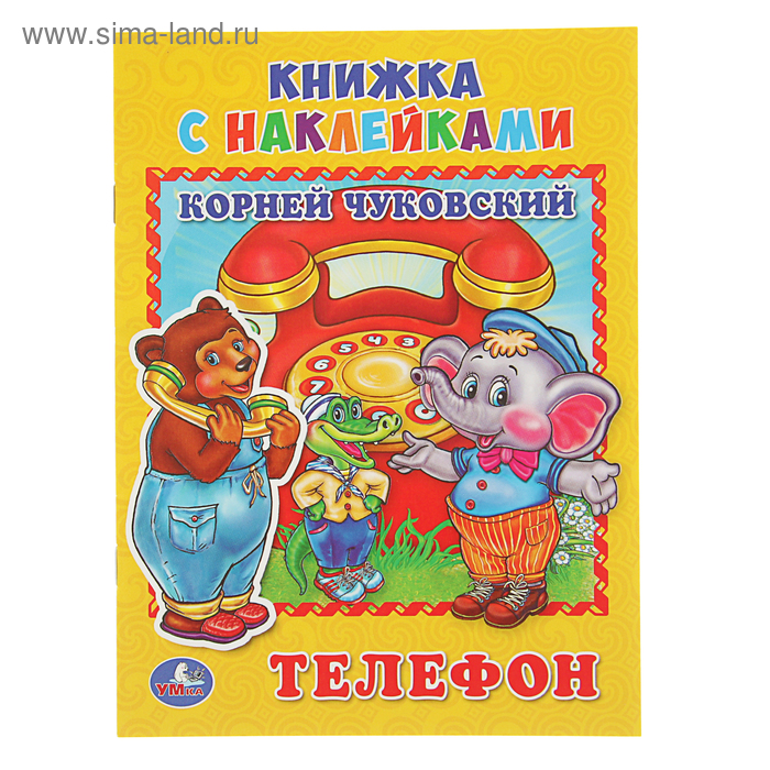 """Обучающая книжка с наклейками А5 """"Телефон"""""""