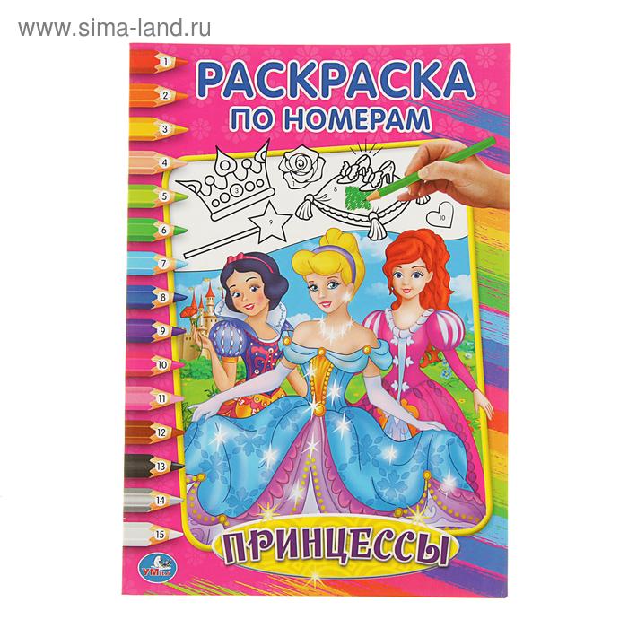 """Раскраска по номерам А5 """"Принцессы"""" (2798619) - Купить по ..."""