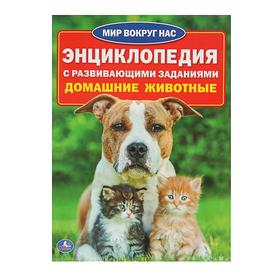 Энциклопедия с развивающими заданиями «Домашние животные»