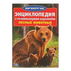 Энциклопедия с развивающими заданиями «Лесные животные»