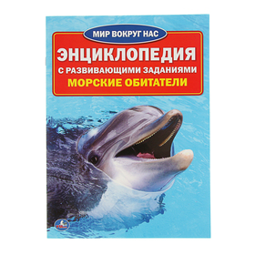 Энциклопедия с развивающими заданиями «Морские обитатели»
