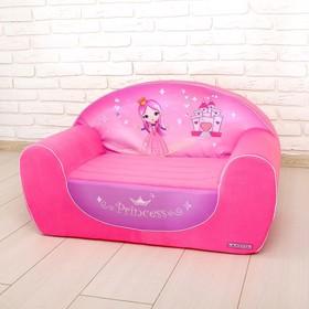 Мягкая игрушка «Диванчик Принцесса», цвета МИКС