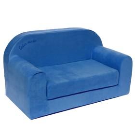Мягкая игрушка «Диванчик раскладной Happy babby», цвет синий Ош